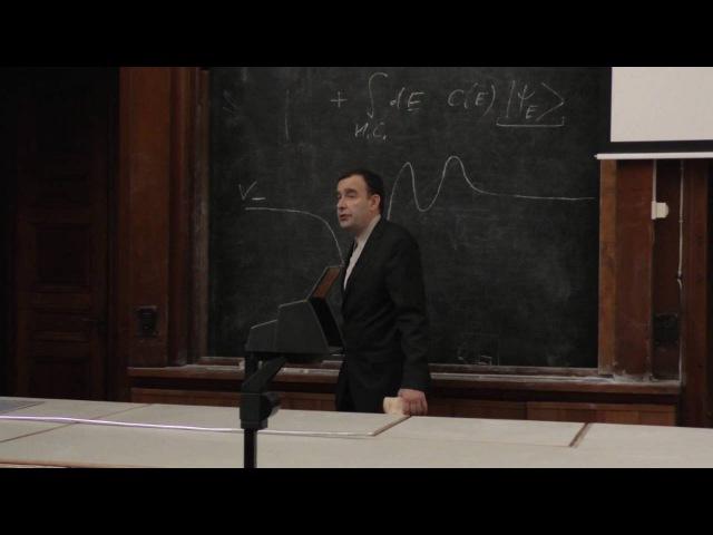 Силаев П. К. - Квантовая теория - Дискретный спектр (Лекция 9)