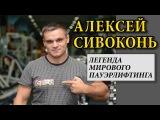Интервью Павла Бадырова с Алексеем Сивоконем!