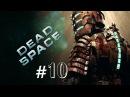 18 МАТ Глава 10 Последние дни! Dead Space