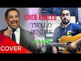 Cheb Khaled - Twalo Janhik  (by Achraf Badr)