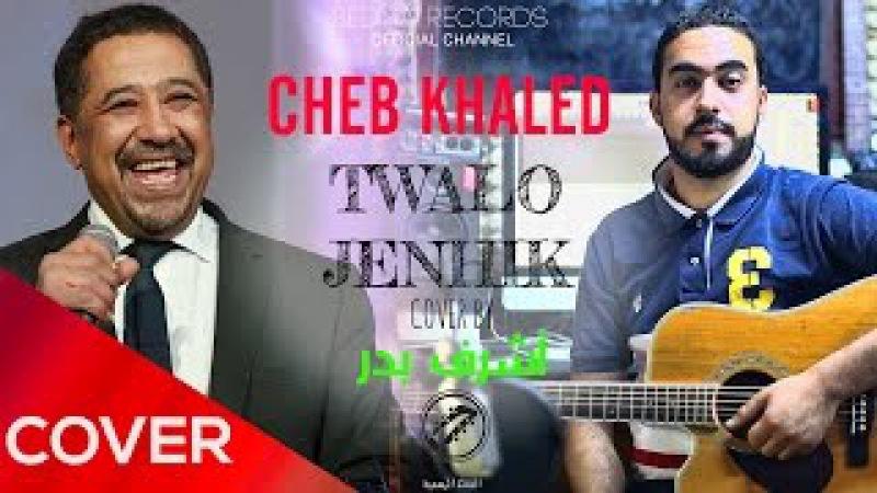 Cheb Khaled - Twalo Janhik (by Achraf Badr)   الشاب خالد - طوالو جنحيك