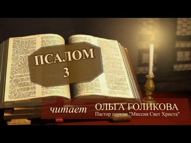 Место из Библии. Наши провозглашения. 3 Псалом