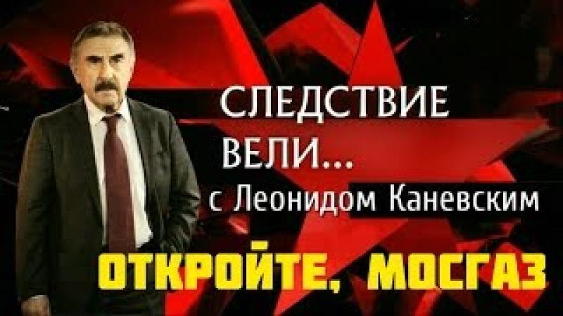 «Откройте, МОСГАЗ!» Следствие вели с Леонидом Каневским