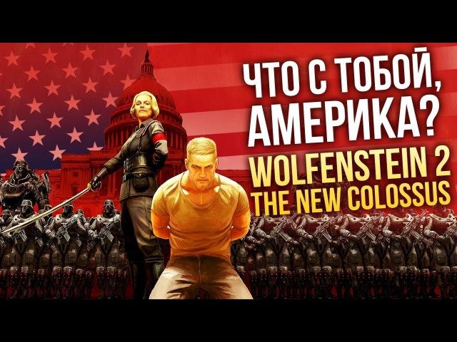 ЧТО С ТОБОЙ, АМЕРИКА? Экскурсия по оккупированной стране I Wolfenstein 2: The New Colossus