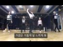 블라블라(Blah Blah) - 참 잘했어요(Good Job) 안무 영상 Dance Practice Video (lyrics)