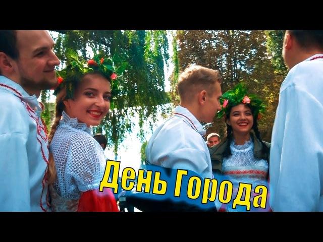 День города Прогулка Интересные сюжеты люди Выставки Разговоры Гомель 2017