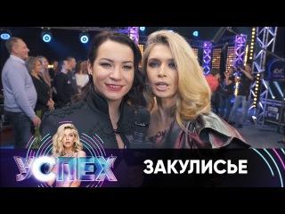 Закулисье шоу Успех   День 4. Часть 4   Ида Галич и Вера Брежнева думают о дуэте