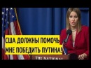 1% превращается в 0% Позорная пресс конференция Ксении Собчак перед спонсорами в США