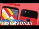 3DNews Daily 970 глазастый HTC U11 Eyes лотерея с Pixel 2 XL поиск двойников на картинах