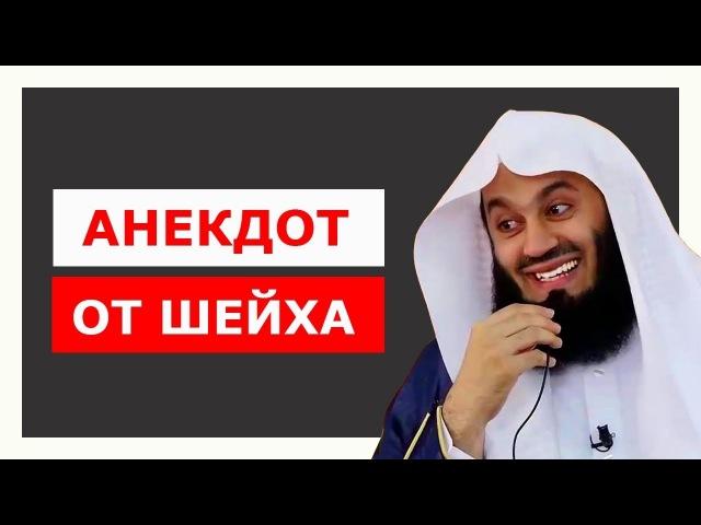 О ЗАВИСТИ | Муфтий Менк | Анекдот от Шейха | Улыбнись это Сунна
