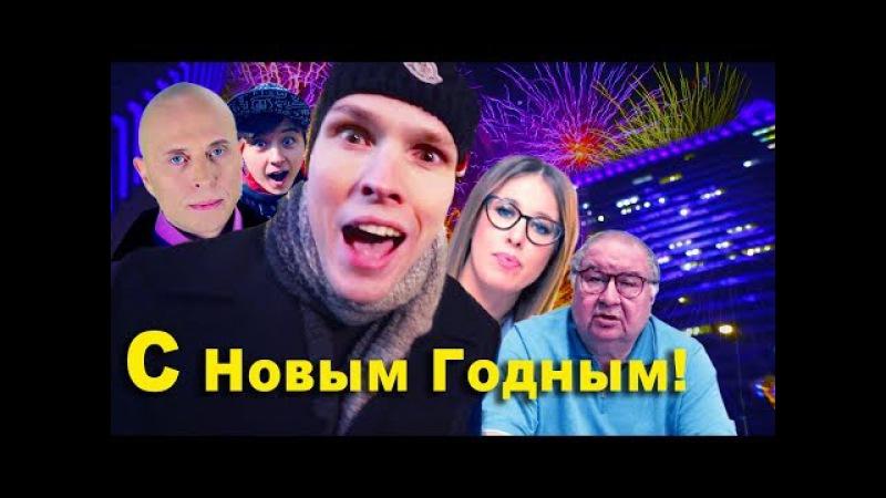 С Новым Годным! Ломаные новости от 31.12.17 » Freewka.com - Смотреть онлайн в хорощем качестве