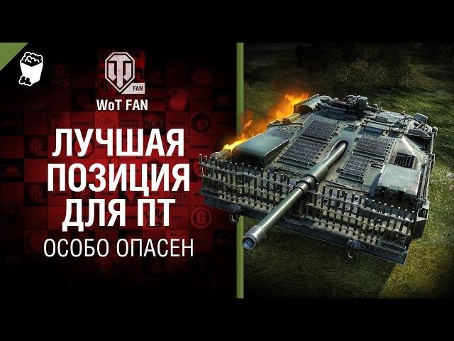 Лучшая позиция для ПТ - Strv 103B - Особо опасен №54 от RAKAFOB worldoftanks wot танки — [wot-vod.ru]