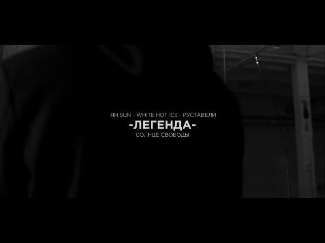 Солнце Свободы /Руставели, Ян Sun, White Hot Ice/ Легенда OFFICIAL HD VIDEO
