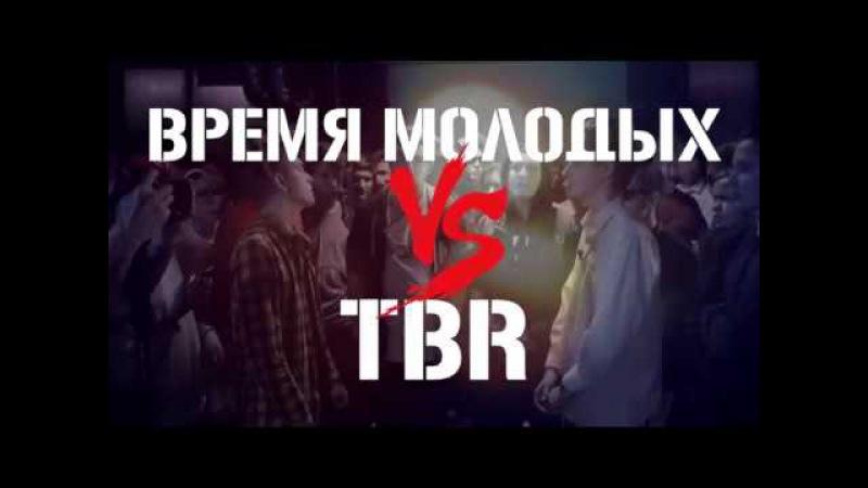 TONKY vs TEOS PETZL TBR х Время Молодых