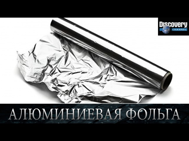 Алюминиевая фольга - Из чего это сделано fk.vbybtdfz ajkmuf - bp xtuj 'nj cltkfyj