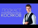ПОДКАСТ - ДЕНИС КОСЯКОВ  О МИХАЛКОВЕ, ТНТ и ЛЮБИМЫХ ТВ-ШОУ
