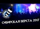 Мотофестиваль СИБИРСКАЯ ВЕРСТА 2017