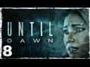 [PS4] Until Dawn 8 (2/2): Ты лишь должен выбрать...