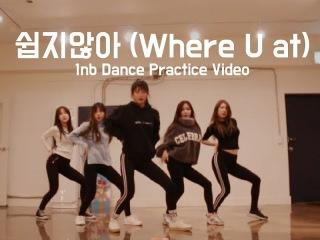 Dance Practice | (1nb) - (where U at)