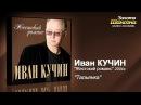 Иван Кучин - Тальянка Audio