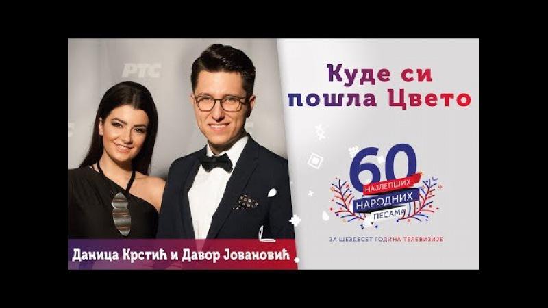 KUDE SI POŠLA CVETO - Danica Krstić, Davor Jovanović