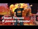 Паша Техник Я РОНЯЮ ТРЕНДЫ FACE cover by Пацаны Вообще Ребята