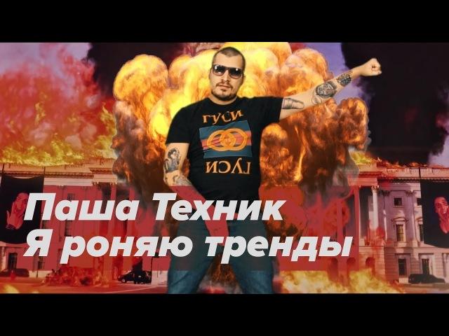 Паша Техник – Я РОНЯЮ ТРЕНДЫ (FACE cover) by Пацаны Вообще Ребята