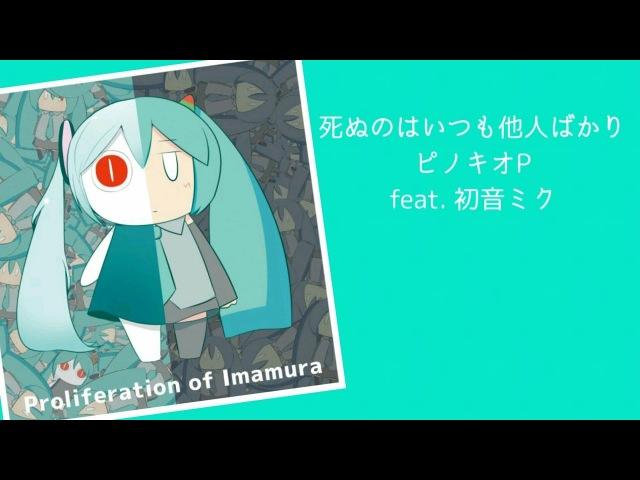 PinocchioP - Indies 7th Album 「Proliferation of Imamura」 死ぬのはいつも他人ばかりピノキオP feat. 初音ミク