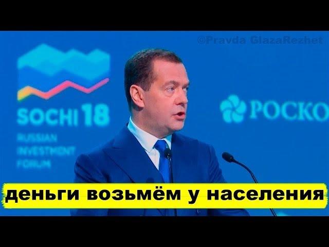 Медведев отдал команду - брать деньги у населения | Pravda GlazaRezhet