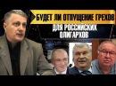 ▶ БУДЕТ ЛИ ПОЩАДА ДЛЯ РОССИЙСКОЙ ЭЛИТЫ Пякин элита Медведев Набиуллина