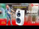 Новинки IFA 2016 от Haier стиральная машина HW120-B1558