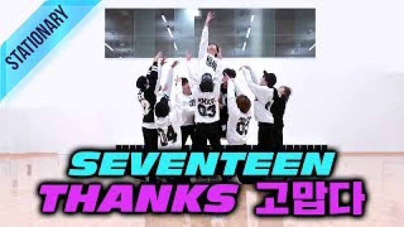 SEVENTEEN(세븐틴) - 고맙다(THANKS) Dance Practice 안무연습영상 Dance Cover 커버댄스