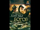 Битвы Богов 2 серия Геракл