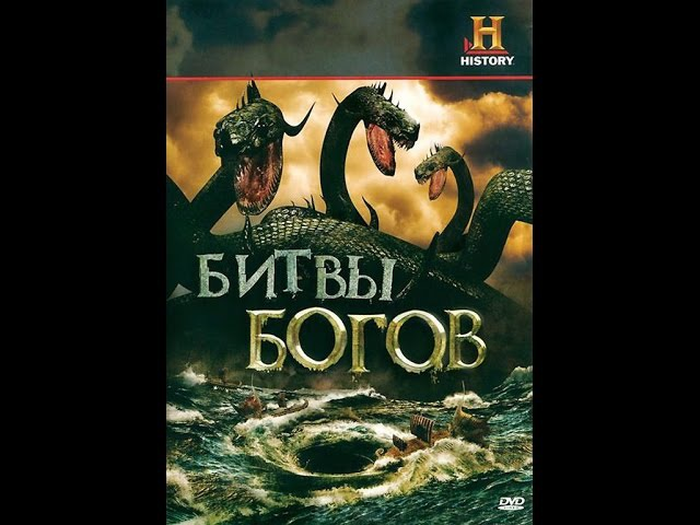 Битвы Богов. 2 серия: Геракл