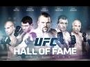 Зал Славы UFC Легенды смешанных единоборств ММА