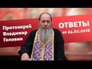 Ответы на вопросы от 24.02.2018 (прот. Владимир Головин, г. Болгар)
