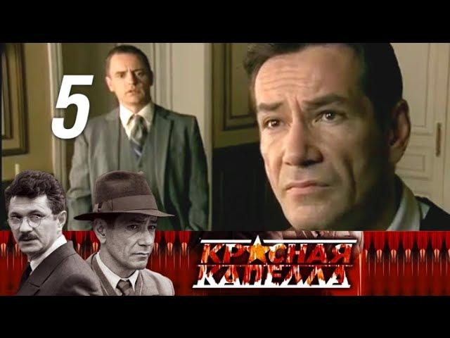 Красная капелла 5 серия (2004)