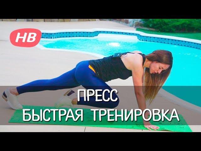 БЫСТРАЯ и ЭФФЕКТИВНАЯ ТРЕНИРОВКА для ПРЕССА. Елена Силка