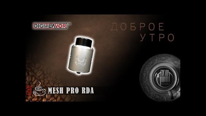 Доброе утро №187☕ кофе и Mesh PRO RDA by Digiflavor |15.11.17| 11:20 MCK