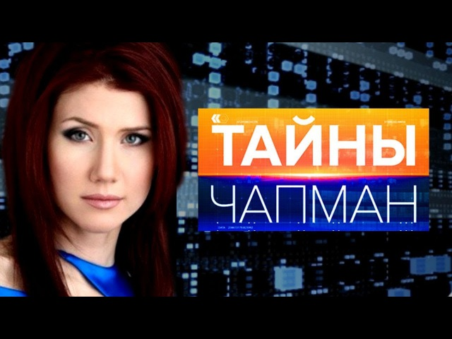 Тайны Чапман. Между адом и раем (12.02.2018) © РЕН ТВ