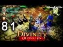 Divinity Original Sin PS4 Прохождение 81 Лабиринт Беллегара и вход в Храм Источника