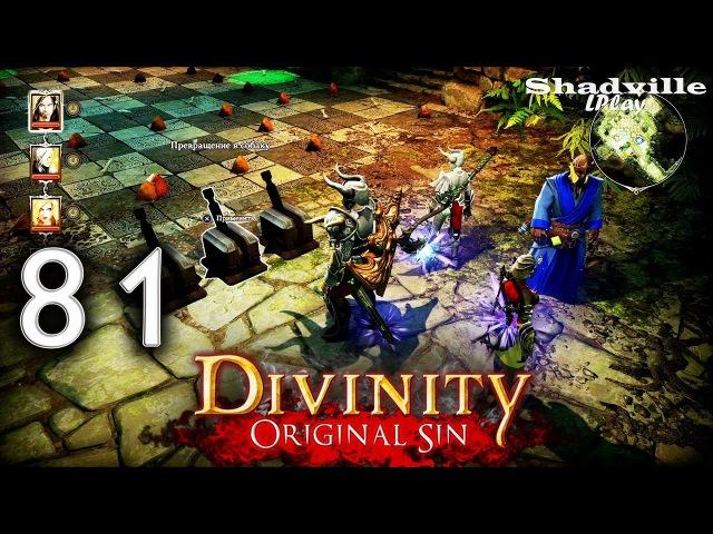 Divinity: Original Sin (PS4) Прохождение 81: Лабиринт Беллегара и вход в Храм Источника