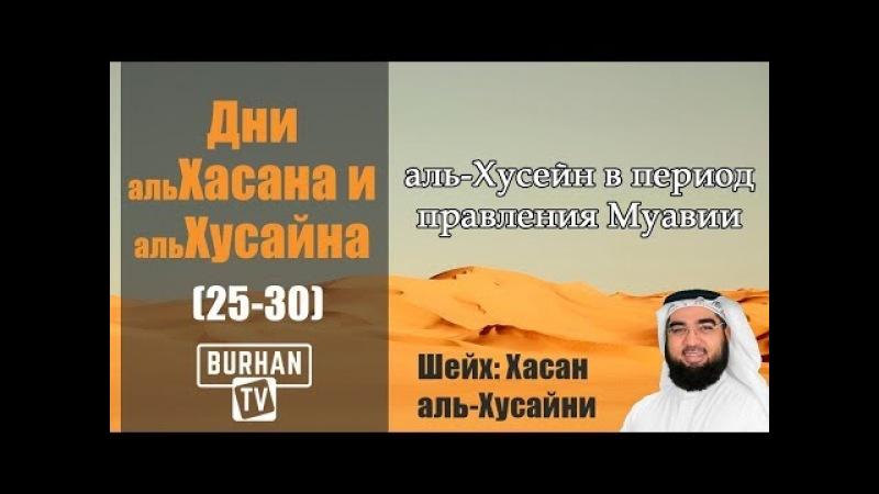 аль-Хусейн в период правления Муавии (25-30)
