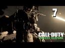 CALL OF DUTY: MODERN WARFARE REMASTERED ПРОХОЖДЕНИЕ - 7 [Преследование] (Без комментариев)[1080p60]
