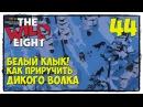The Wild Eight Выживание 44 БЕЛЫЙ КЛЫК КАК ПРИРУЧИТЬ ДИКОГО ВОЛКА