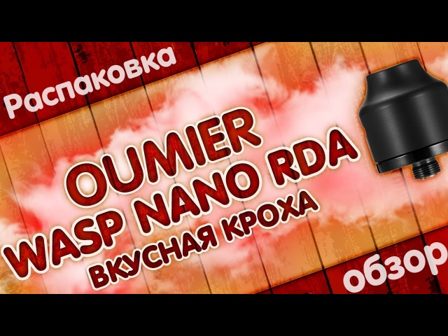 Oumier WASP NANO RDA | ВКУСНАЯ КРОХА