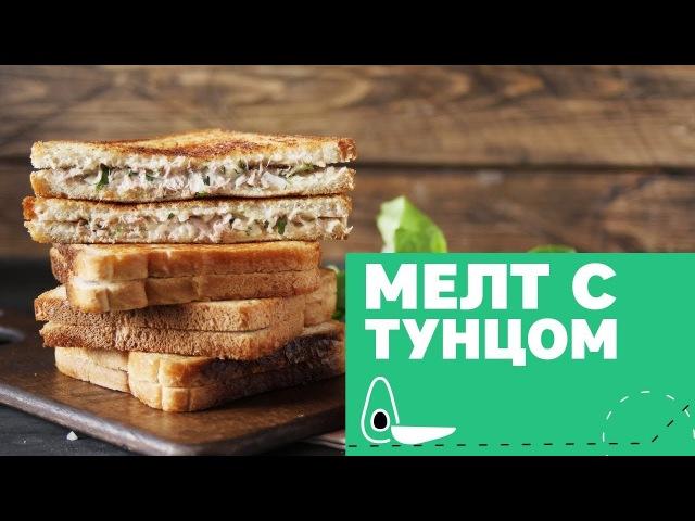 Классический мелт с тунцом [eat easy]