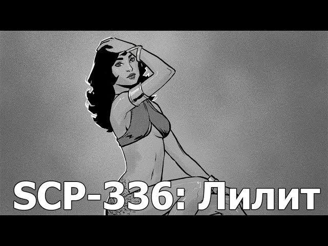 SCP 336 Лилит