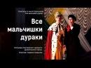 Спектакль Все мальчишки дураки . Георгиевский народный драматический театр.