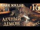 Прохождение Dark Souls 2: Scholar of the First Sin — Часть 16: БОСС: АЛЧНЫЙ ДЕМОН